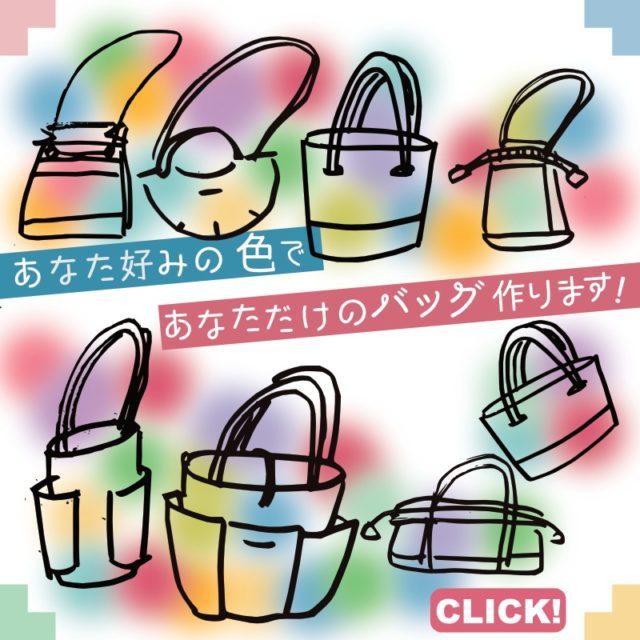 あなた好みの色で、あなただけのバッグを作ります!