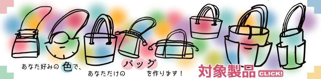 「夙川育ち」オリジナルの帆布バッグは、外側は「倉敷帆布」、内側は「播州織」を用いて作っています。あなただけのバッグを、あなた好みに指定した色で、お作りします。
